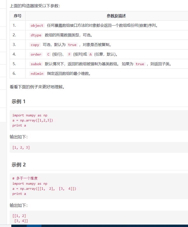 一起學opencv-python二(numpy數組基本操作學習) - 台部落