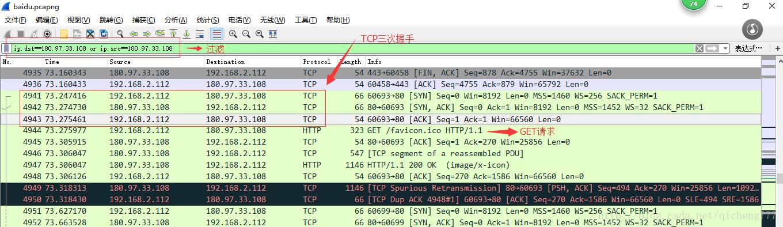 Wireshark抓包工具使用以及數據包分析- 台部落