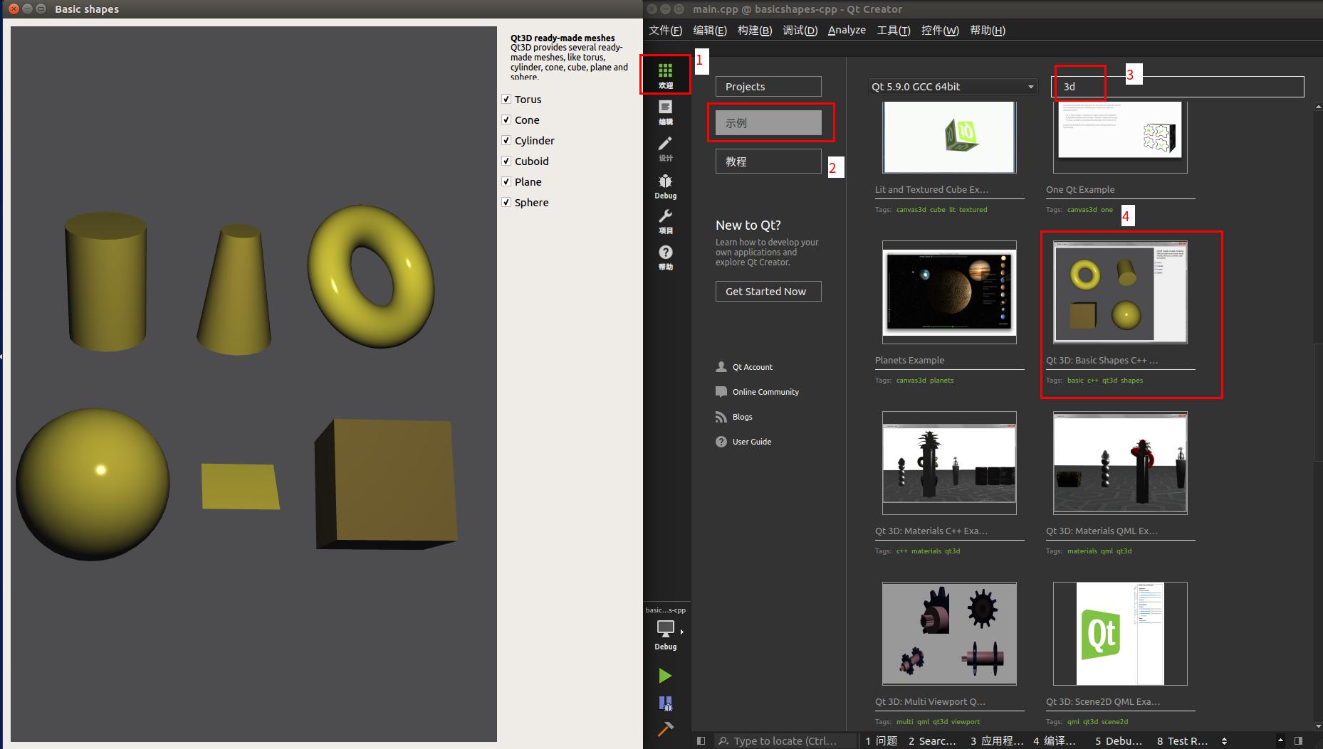 QT3D学习之路04_从Qt Creator的示例程序和帮助文档切入- 台部落