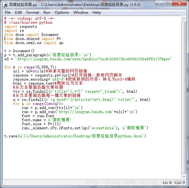 用python爬取自己的百度經驗目錄,並保存爲word文檔- 台部落