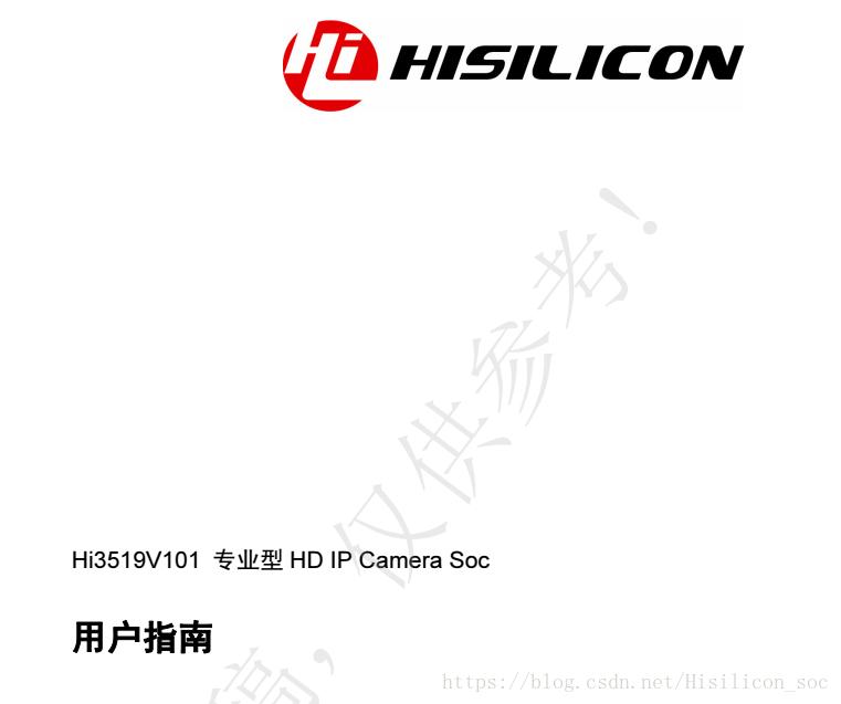 分享海思Hi3519V101開發板、 SOC芯片產品簡介、用戶指南和SDK