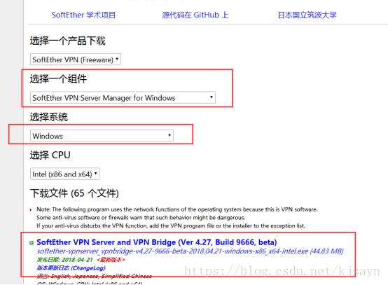 softether VPN詳細安裝部署步驟文檔- 台部落