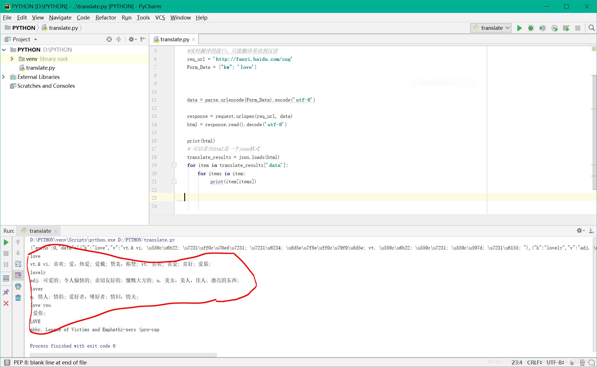 Url Decode Python