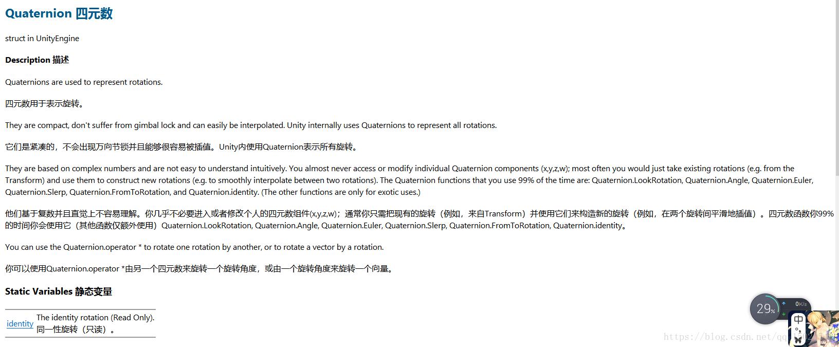 Unity基礎篇:四元數(Quaternion)和歐拉角(Eulerangle)討論- 台部落