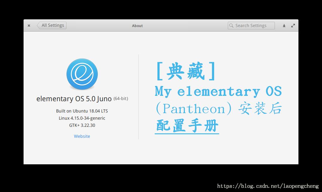 典藏] elementary OS (Pantheon) 安装后配置手册- 台部落