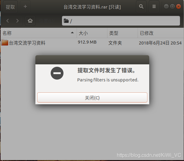 Ubuntu Unrar