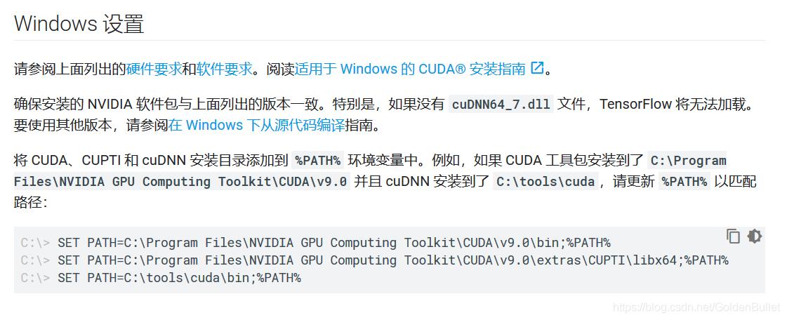 Win10系統Tensorflow-gpu的安裝配置(官網辦法的修正與補充) - 台部落